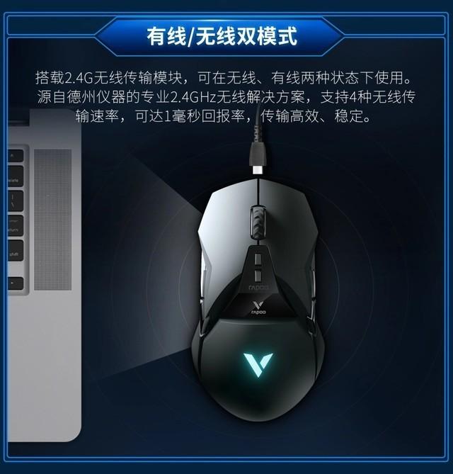 黑科技玩无线 雷柏VT950Q双模电竞游戏鼠标(赠XC100无线充电器)免费试用