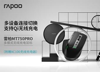 高效Qi无线充电 雷柏MT750PRO多模式无线充电激光鼠标(附赠XC100无线充电器)免费试用