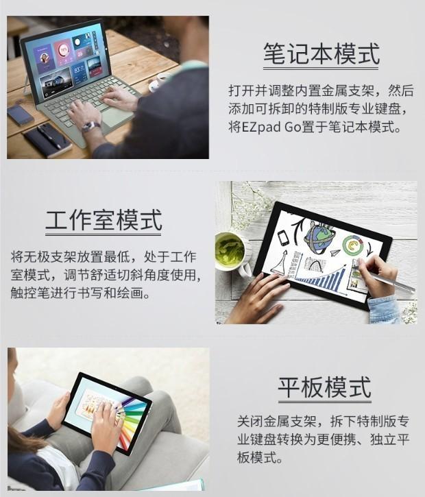 手写绘画都精通 中柏EZpad Go二合一平板电脑免费试用