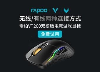 黑科技玩操作 雷柏VT200双模版电竞游戏鼠标免费试用
