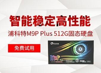 智能稳定高性能 浦科特M9P Plus 512G(M.2版本)免费试用