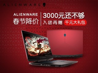 Alienware春节降价3000元还不够 入团再赠千元大礼包