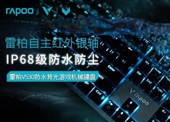 雷柏V530防水背光游戏机械键盘免费试用