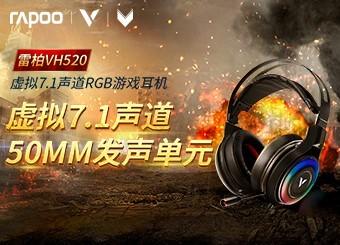 """听辨""""音""""雄 雷柏VH520虚拟7.1声道RGB游戏耳机免费试用"""