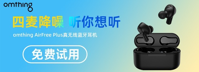 #超级众测节#四麦降噪 听你想听 omthing AirFree Plus真无线蓝牙耳机免费试用