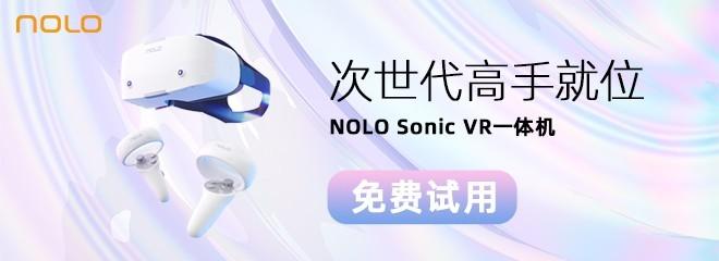 #超级众测节#次世代高手就位 NOLO Sonic VR一体机免费试用