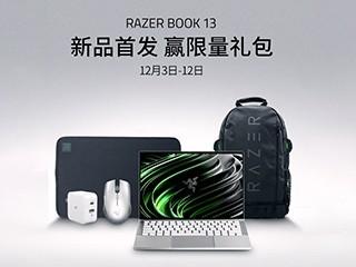 Razer Book 13新品首发 赢限量礼包