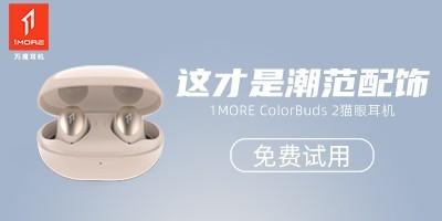 这才是潮范配饰 1MORE ColorBuds 2猫眼耳机免费试用