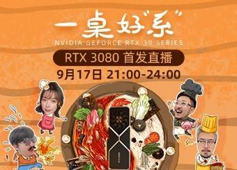 送腕表等好礼!9月17日ZOL&斗鱼30系显卡首发直播