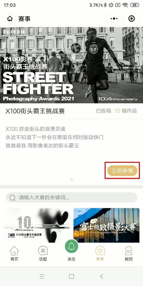 富士X100系列10周年街头霸王挑战赛精彩继续 百万级奖品池等你拿