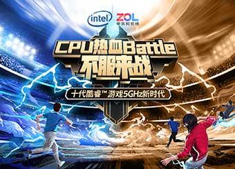 #CPU热血Battle不服来战#