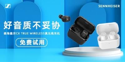 好音质不妥协 森海塞尔CX True Wireless真无线耳机免费试用