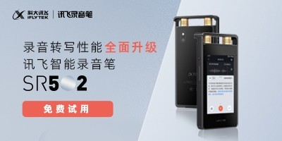 录音转写性能全面升级 讯飞智能录音笔SR502免费试用