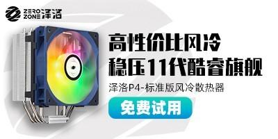 高性价比风冷稳压11代酷睿旗舰 泽洛P4-标准版风冷散热器免费试用