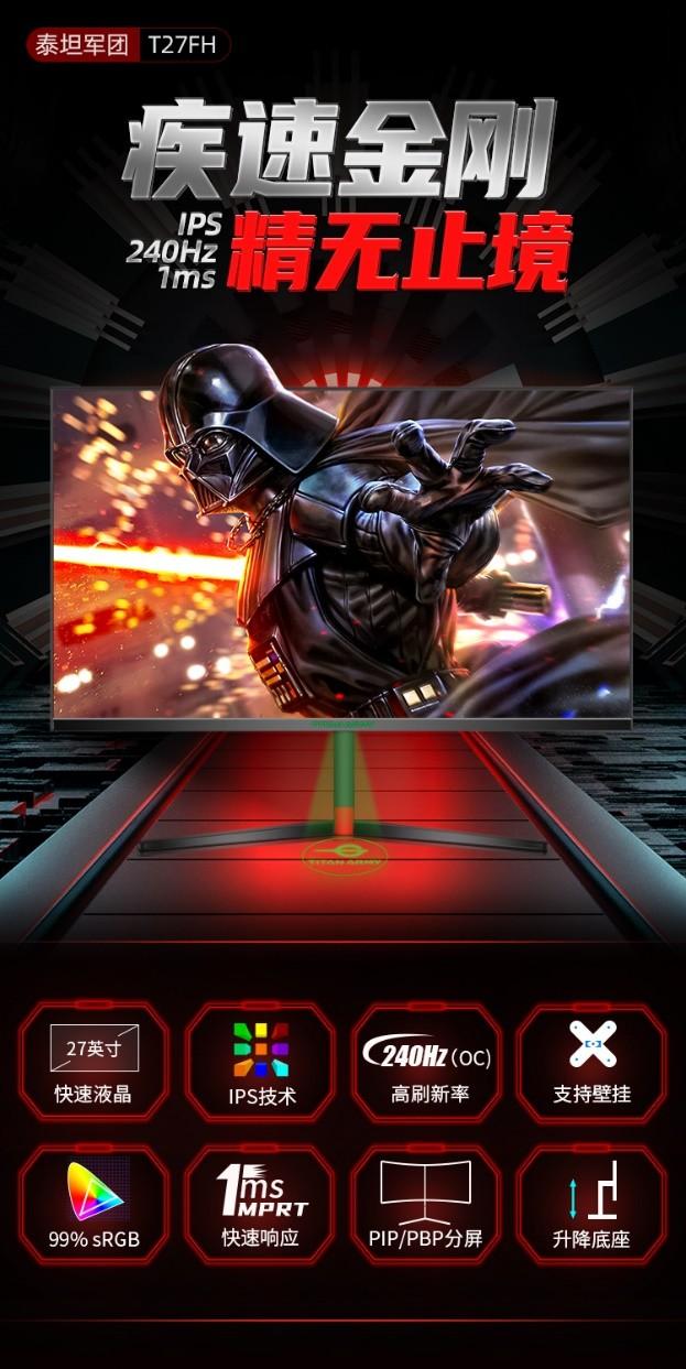 #超级众测节#伴你征服游戏世界 泰坦军团电竞显示器免费试用
