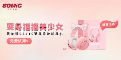 变身猫猫美少女 硕美科GS510猫耳朵电竞耳机免费试用