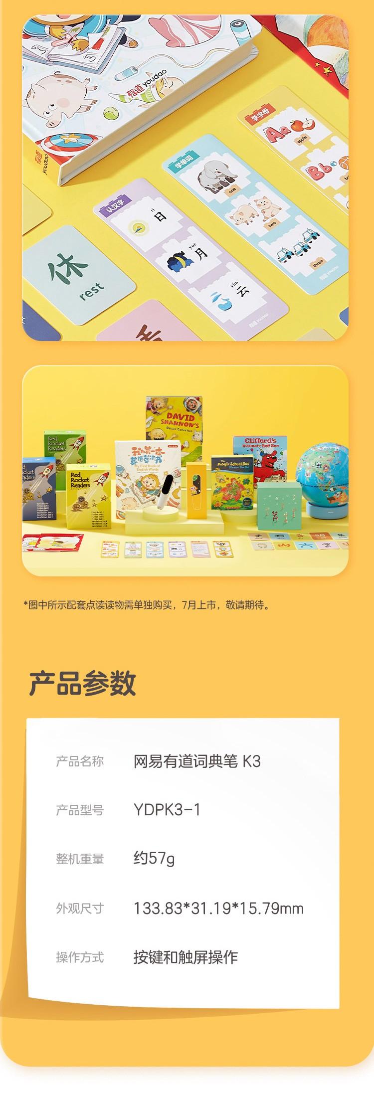 英语语文一笔搞定 网易有道儿童词典笔免费试用