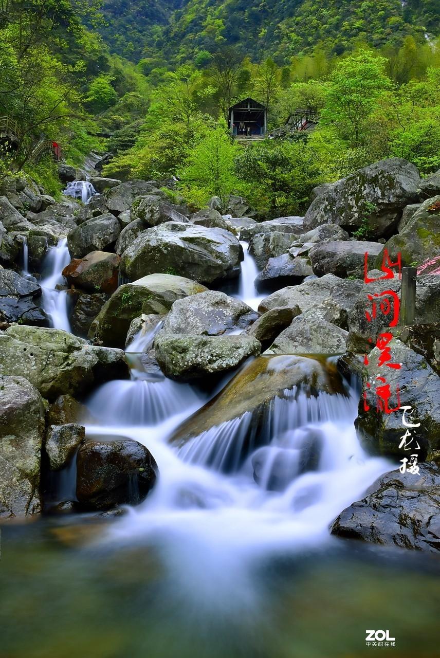 山涧溪流(一)