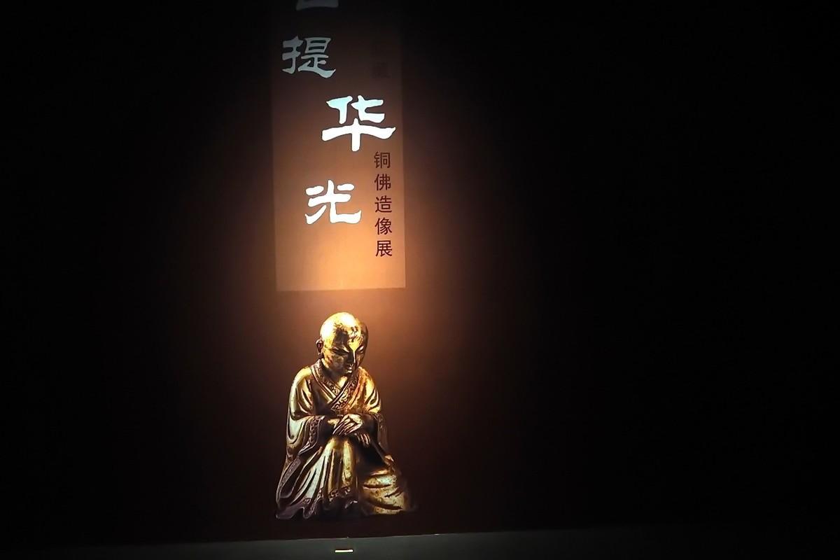 《菩提华光—河北博物院藏铜佛造像展》