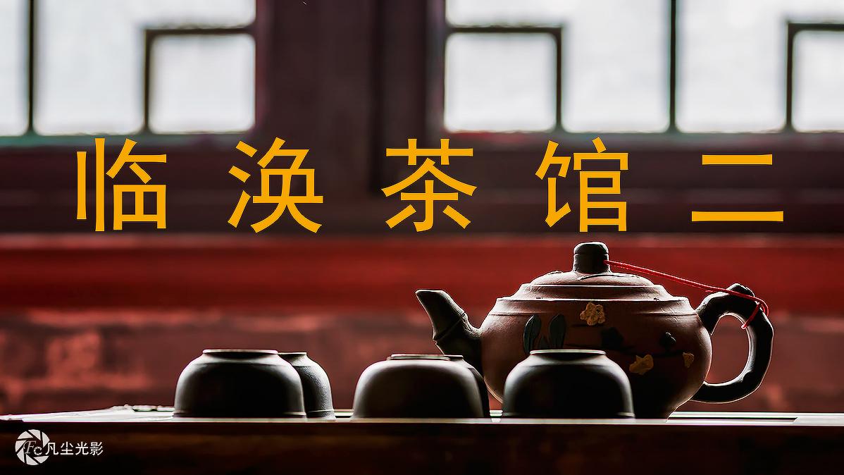 临涣茶馆二
