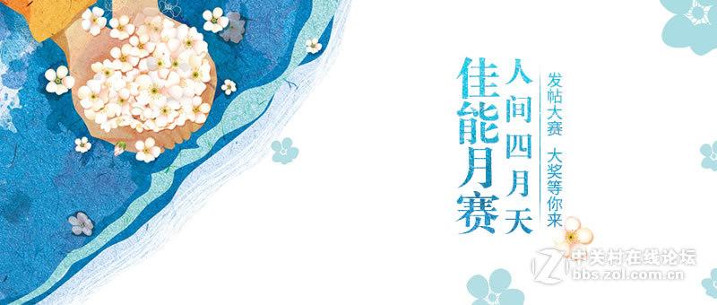 【获奖名单公布】#佳能月赛-人间四月天#发帖大赛, 大奖等你来!