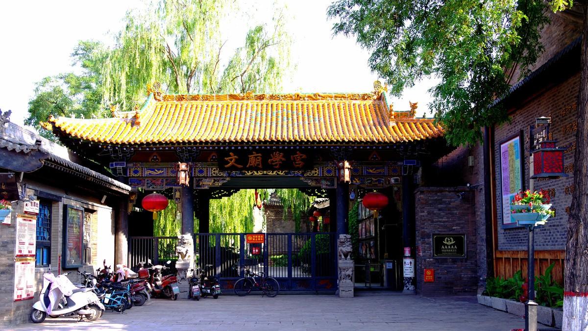 秦晋游--平遥古城【2】--文庙