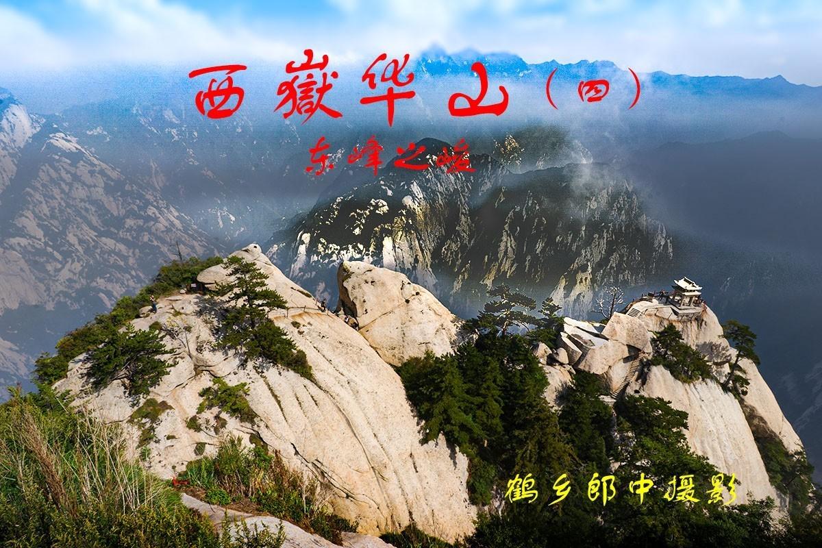 西嶽华山(四)------东峰之峻