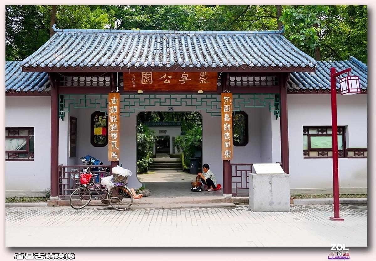 唐昌古镇《崇宁公园》