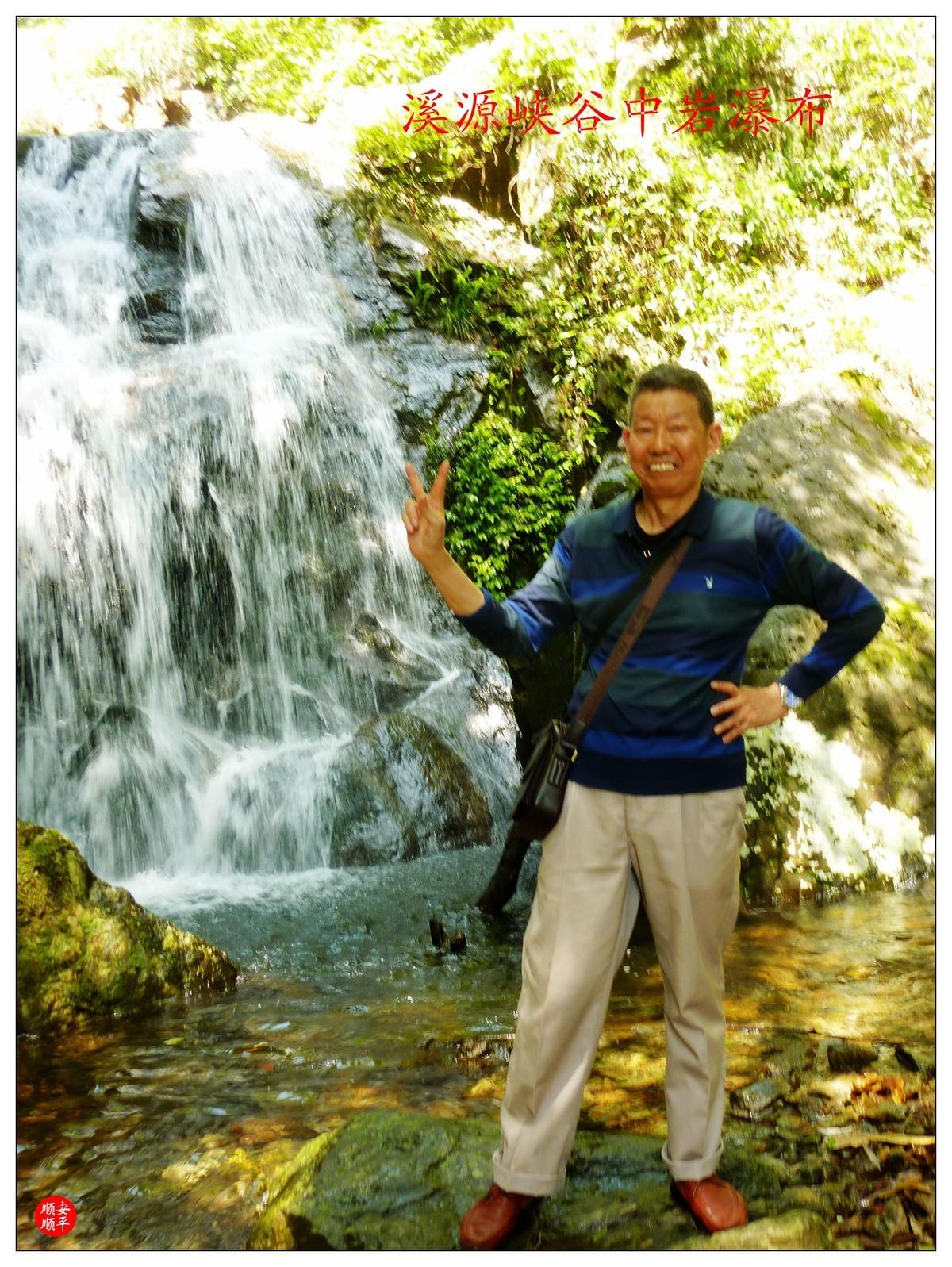 家乡的风景------福建南平延平溪源峡谷风光(上)