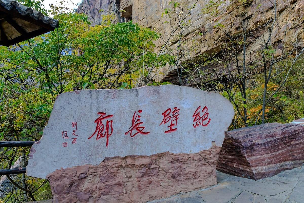 旅游记录:河南 · 辉县 · 万仙山风景名胜区 · 绝壁长廊(一)