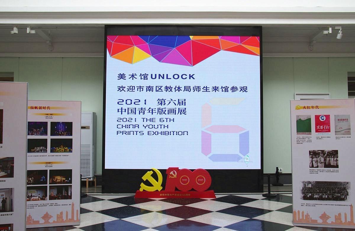 2021第六届中国青年版画展--20P