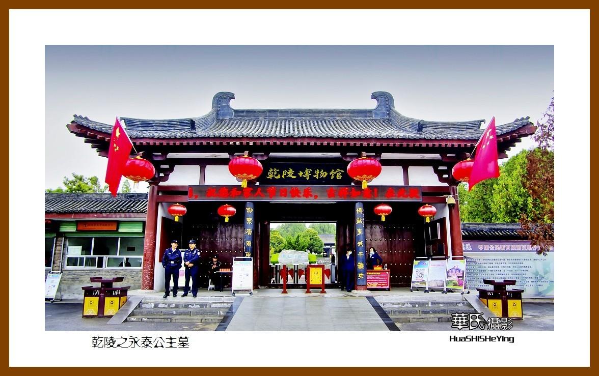 2020西西南北行游走陕西163——乾陵之永泰公主墓(咸阳市)