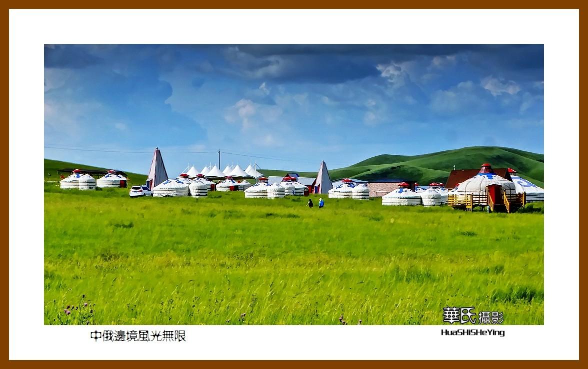 2021内蒙东部游022——中俄边境风光无限(呼伦贝尔)