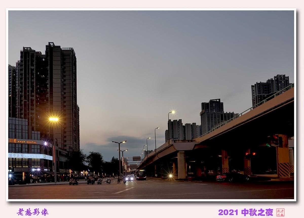 2021     中秋之夜