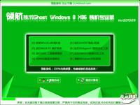 领航技术 Windows8.1 X86 装机专业版Ver2015.09