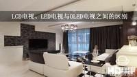 LCD、LED电视与OLED电视之间的区别!