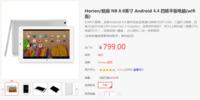升级品质生活,从全新皓丽N9 Android平板电脑开始