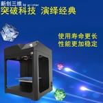 新创三维科技corebox3d打印机怎么样?