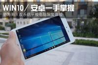 安卓/WIN10一手掌握:驰为Hi8双系统平板电脑深度玩