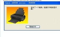 佳能6580发生了一个错误,检查打印机的显示屏。