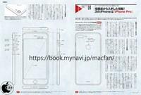 iPhone 7最终版:无实体Home键/黑金色