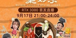 送腕表等好礼!9月17日ZOL&斗鱼30系