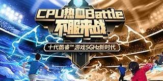 #CPU热血Battle不服来战# 快来观战ZOL编