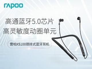 雷柏XS100颈挂式蓝牙耳机