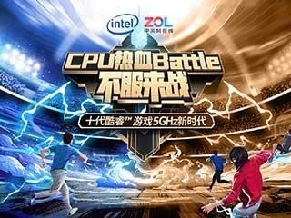 CPU热血Battle不服来战