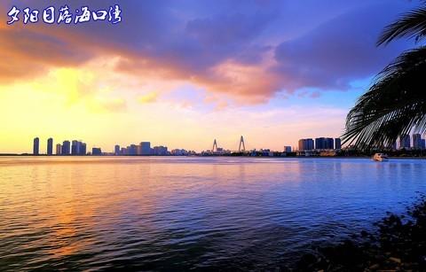【夕阳日落海口湾】