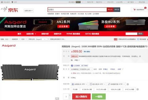 实锤:B150主板支持单条32G DDR4内存