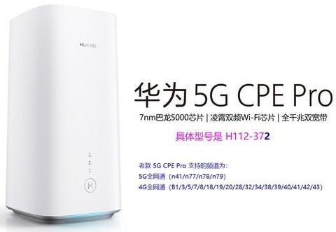 把4G手机流量sim卡插入5G无线路由器(CPE)里,速度瞬间疯了