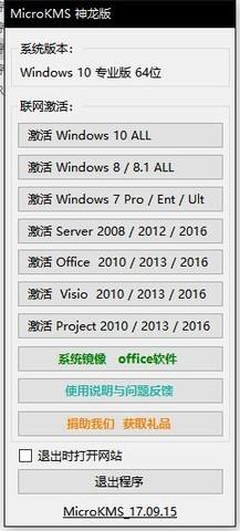 【去广告版激活工具】KMS神龙版oem10 Win7/Win8.1/Win10 Office小马激活工具增强版!