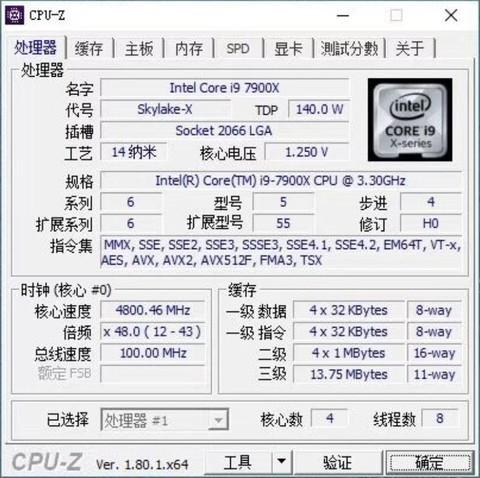 I9 7900X最后量产版本存在偷工减料之嫌